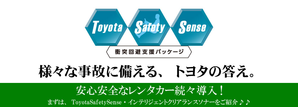 toyota_safety_sense